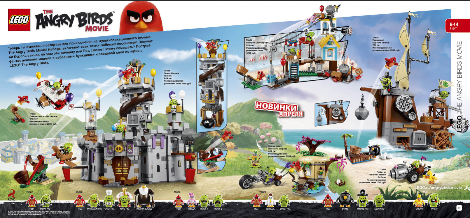 2016 lego angry birds sets revealed castle pirate ship. Black Bedroom Furniture Sets. Home Design Ideas